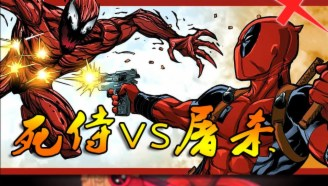 【xx说漫画】死侍大战屠杀,满屏的鲜血和杀戮【漫威】