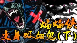 蝙蝠侠大战德古拉 老爷终成吸血鬼【xx说漫画】