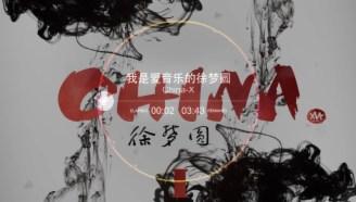 【中國風電音】寫作業根本停不下來 China-X