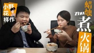 办公室里,一根蜡烛煮火锅,经过的同事都走不动路了@办公室小野