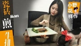 女白领上班路上捡个瓷砖煎牛排,送到了老板办公室……