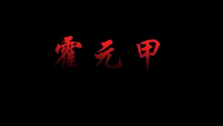 【剪輯】霍元甲(MV版)
