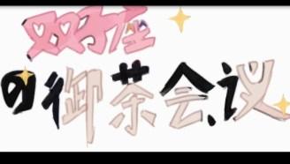 【转载】双子座的御茶会议(星座拟人_腐向)[超清版]