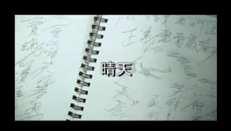 【周杰伦】晴天版《那些年,我们一起追的女孩》MV