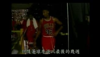 乔丹公牛六年总冠军赛集锦【繁体中字】[超清版]-0002