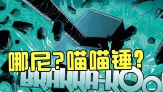 死侍屠杀漫威宇宙下集 小贱贱下狠手 复仇者联盟超级英雄都被杀光了【xx说漫画】