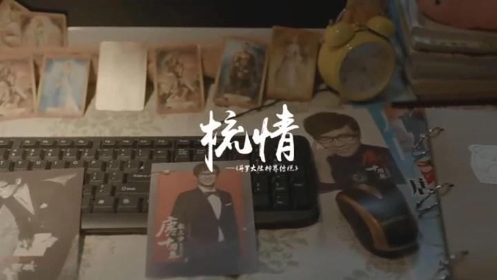 《梳情》——斗羅大陸微電影主題曲