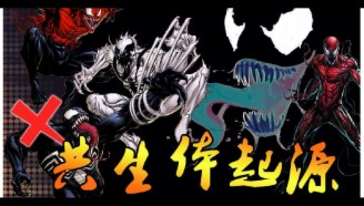 【xx说漫画】所有共生体的起源500M