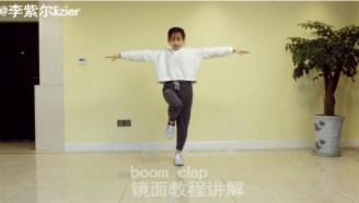 boom clap 舞蹈教程镜面慢动作讲解 may j lee编舞
