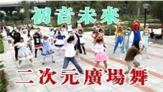 【二次元专属舞蹈】一起跳二次元广场舞!我们要和大妈决一死战!【NERV宅舞总部】
