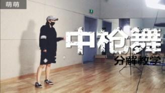 【萌萌】易烊千玺 中枪舞 舞蹈教程 镜面分解(分P)