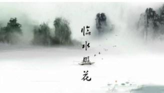 【楚辰】临水照花舞蹈