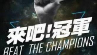 #运动奇才贾乃亮#来吧冠军半季高光瞬间