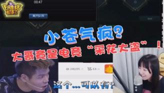 "【FA主播粗事了】前戲48_小蒼氣瘋?大哥竟是電競""采花大盜"""