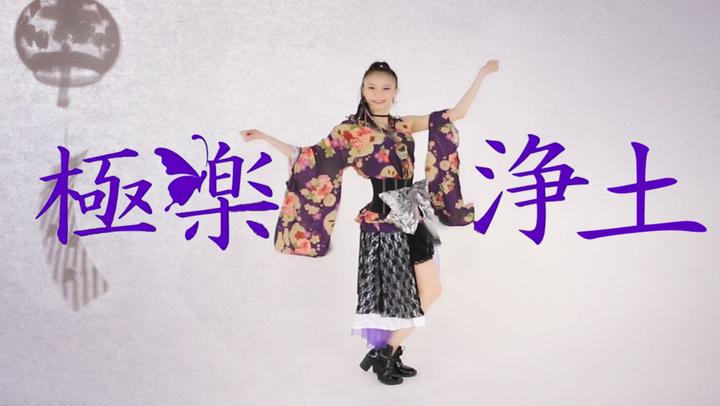 【跳跳】极乐净土街舞疯狂版