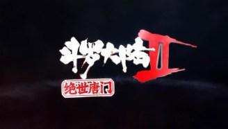 《神印王座》之后唐家三少超赞新作《绝世唐门》动态漫画宣传片