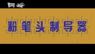 【经典动漫】阿衰动画版第1集