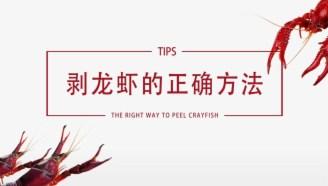 剥龙虾的正确方法是什么?