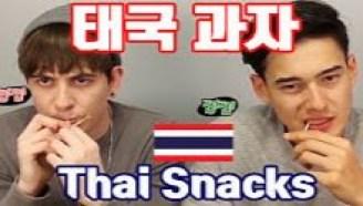 【大宝剑联盟】Dave小哥的泰国零食吃播