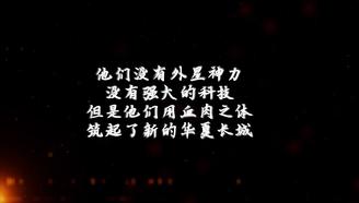 【超神学院】面临灾难时的中国军人