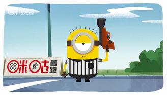 """【咪咕獨家】小黃人&格魯日記第十集——""""馬拉松"""""""