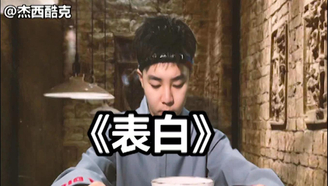 你一定没听过四川话的表白