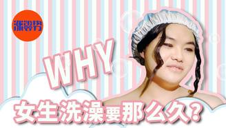 女生洗澡为什么要那么久?答案女默男泪.....