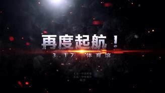 长乐一中2017年汉字听写大会决赛宣传片