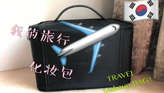 我的旅行化妆包里都带了啥?|旅行必带化妆品