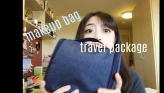 【A音子】我的短途旅行化妆包+护肤包里都有什么~!