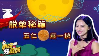 《小鸡炖蘑菇》 S3E9中秋脱单秘籍:快乐你就不孤单五仁月饼来一块