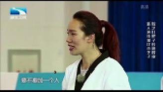 阳光艺体能04-跆拳道篇-henry刘宪华 cut