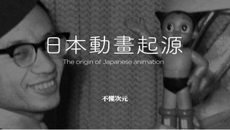 【不懂二次元vol.2】日本动画起源是什么?[机核网]
