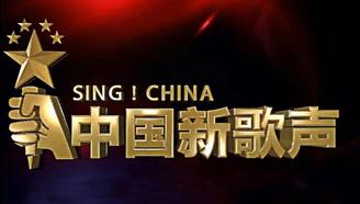 中國新歌聲第二季