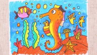 小爱的手作日记 儿童画可爱的海马