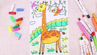 小爱的手作日记 儿童画可爱的长颈鹿