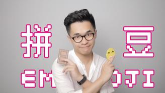 【你萌好】中国第五大发明—表情包