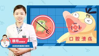 口腔溃疡要三分治七分养?专业医生建议这样做!