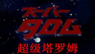 超级塔罗姆(中文字幕)