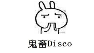 【葛平】鬼畜disco