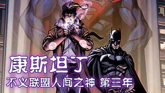 不义联盟人间之神(康斯坦丁)上集【XX说漫画】