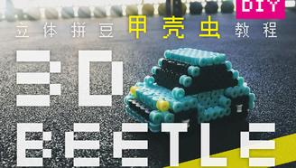 【你萌好】3D甲壳虫小汽车拼豆教程