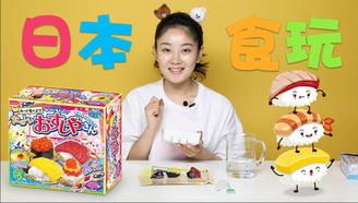 DIY糖果寿司日本食玩,自己动手制作好吃的三文鱼寿司和鱼籽寿司!