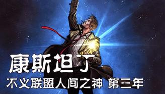 不义联盟人间之神(康斯坦丁)下集【XX说漫画】