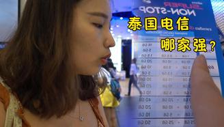 【梦小霞 Vlog】泰国电信公司哪家强?