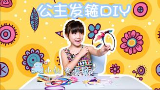 芭比公主也喜欢的手工发箍,一起动手给发箍搭配漂亮的小蝴蝶和水晶钻石吧!