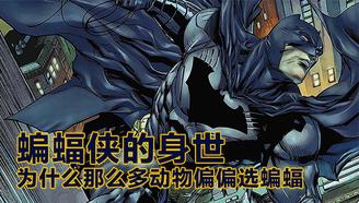5分钟看懂蝙蝠侠身世 揭开老爷不为人知的秘密【xx说漫画】