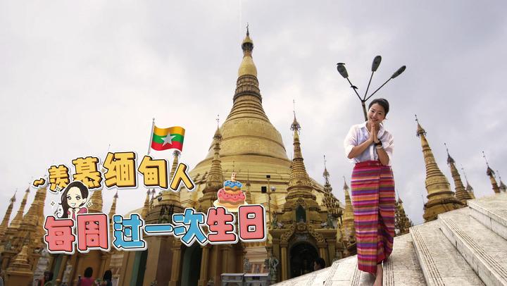 崇高宗教信仰和奇趣生肖文化,在缅甸佛寺不懂这些规矩后果很严重!