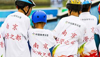 【轮滑】南京--世界轮滑之都