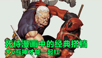 【科普向】盘点死侍漫画中的经典搭档 大v互捧才能一起红【XX说漫画】